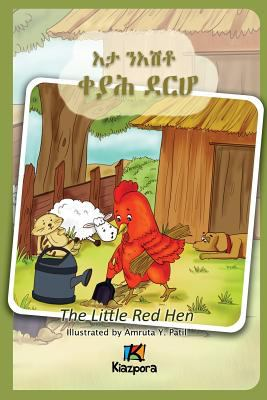 E'Ta n'Ishtey Keyah Derho - The Little Red Hen - Tigrinya Children Book
